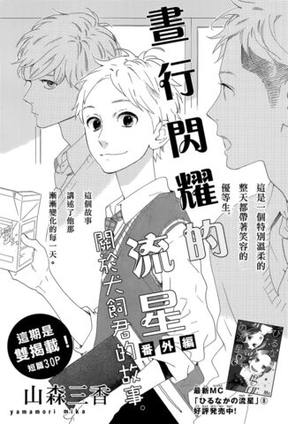 File:Tsurutani and Inukai Cover Page.jpg