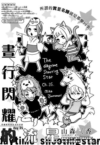 File:Chapter 35 Cover Page.jpg