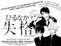Hirunaka Shikkaku Cover Page.png