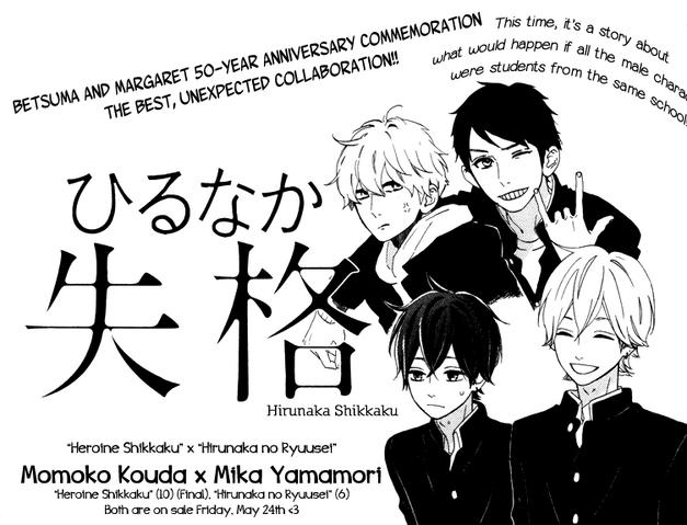 File:Hirunaka Shikkaku Cover Page.png