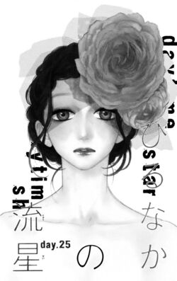 Chapter 25 Cover Page