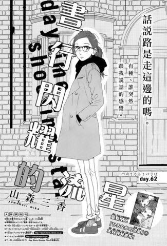 File:Chapter 62 Cover Page.jpg