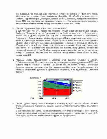 File:Rus-011.jpg