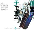 Hitsugi no Chaika Volume 2