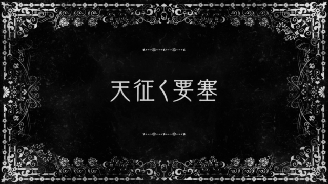 File:Episode 10 Title Card.png