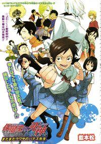 The Still Rumored Hadesu-sensei
