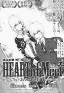 Heartgaiden