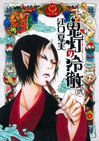 Hozuki Volume Cover 2