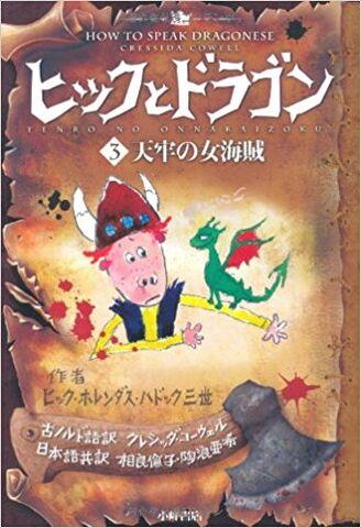 File:JapaneseEditionHTSD.jpg