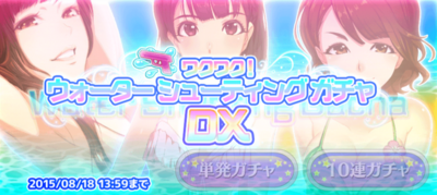 Water Shooting Gacha DX
