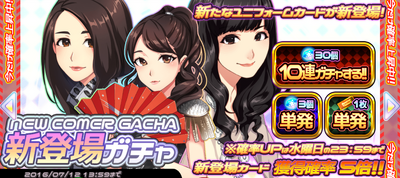 Newcomer Gacha2