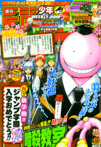 File:Jump Issue 19 2013.png
