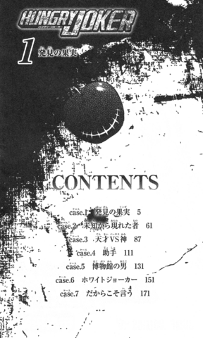 File:Volume 1 ToC.png