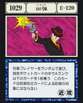Shot GI Card 1029