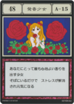 Aromatherapy Girl (G.I card) =scan=
