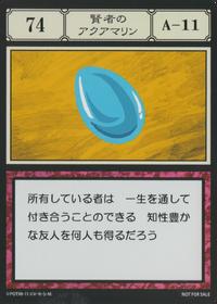 Sage's Aquamarine (G.I card) =scan=