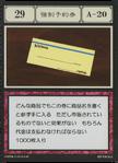 Pre-Order Vouchers (G.I card) =scan=