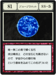 Blue Planet (G.I card)