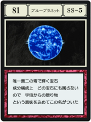 Blue Planet (G.I card)