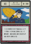 Fledgling Pilot (G.I card) =scan=