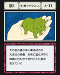 Miniature Dino (G.I card) 50