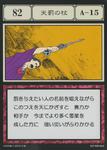 Staff of Judgement (G.I card) =scan=