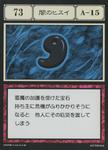 Night Jade (G.I card) =scan=