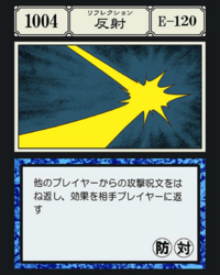 Reflection (G.I Card) 1004
