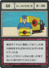 Long Lost Delivery (G.I card) =scan=