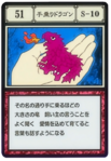 Palmtop Dragon (G.I card)