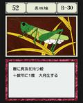 Pearl Locusts GI Card 52