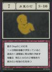 Pregnancy Stones (G.I card) =scan=