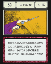 Staff of Judgment (G.I card) 82