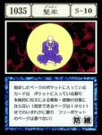 Prison (G.I card)