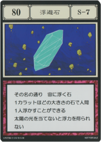 Levitation Stone (G.I card) =scan=