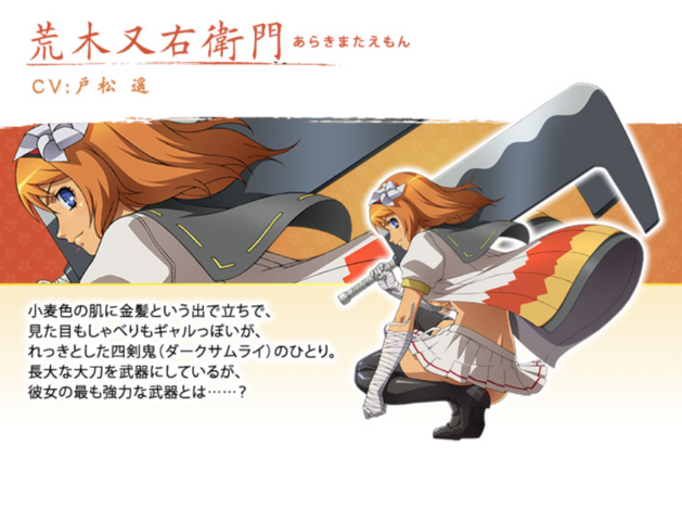 File:Araki 1.PNG