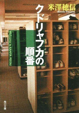 File:Kotenbu-cover-3.jpg