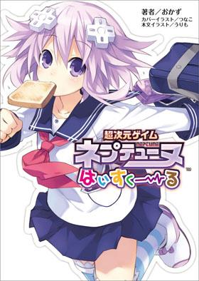 File:Neptunia Novel.jpg