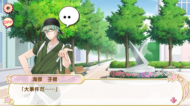 File:Flower shower de Shukufuku o 1 (8).png