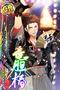 (New Year 2017 Scout) Tsubaki Rindo GR