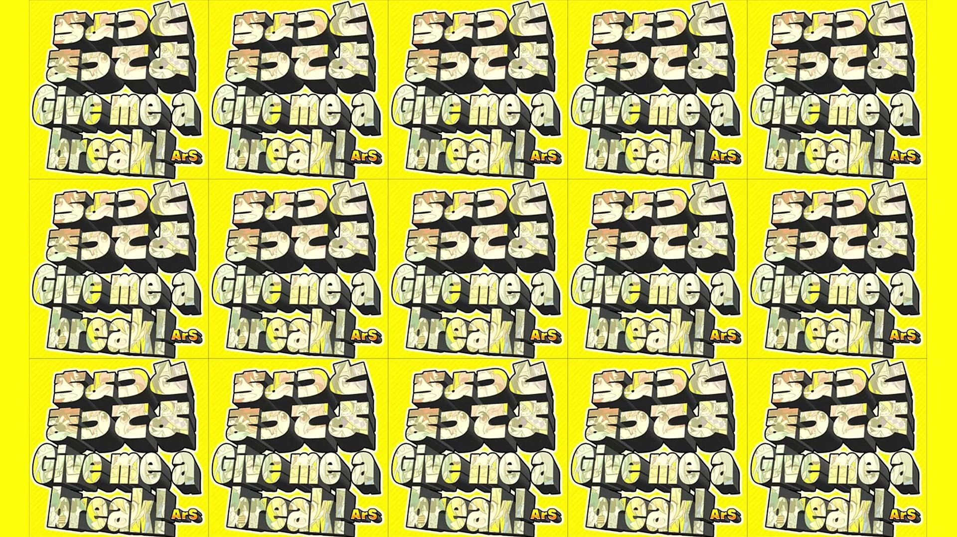 Chotto Matte yo Give Me A Break! (ちょっとまってよ Give me a break!) - ArS