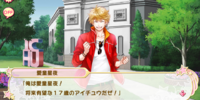 Seiya Aido/Affection Story