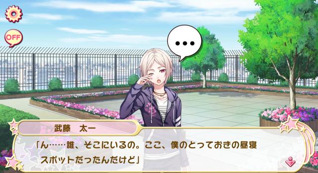 File:Taichi Muto - Zero motivation (1).png