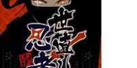 Yonaoshi Ninja