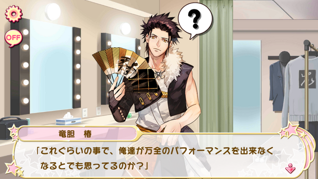 File:(Dignified and Commanding, the Spirit of a Samurai!) Rindou Tsubaki LE affection story 15.png