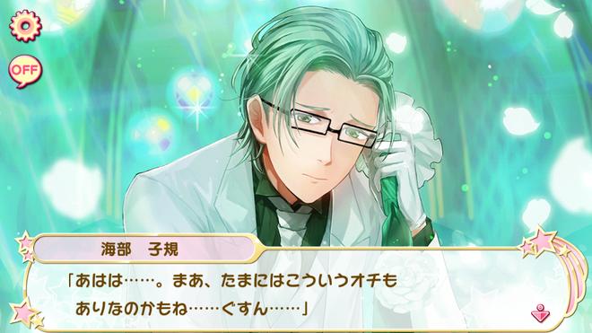 Flower shower de Shukufuku o 5 (14)