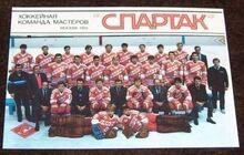 88-89SpaMos