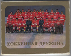 83SovietUnion
