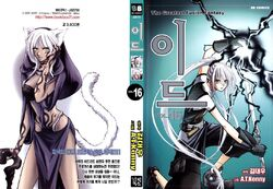 Volume 16 cover