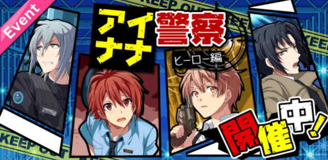 File:Banner - Ainana Police Hero Arc Event.png